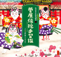 かぶきがわかるねこづくし絵本3 菅原伝授手習鑑-電子書籍