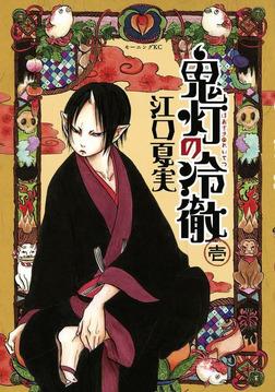 鬼灯の冷徹(1)-電子書籍