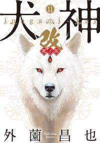 犬神・改 電子版 (11)