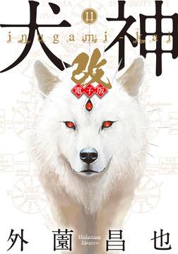 犬神・改 電子版 (11)-電子書籍
