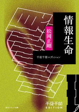 情報生命 千夜千冊エディション-電子書籍