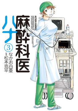 麻酔科医ハナ : 3-電子書籍