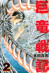 巨竜戦記(2)