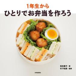 1年生からひとりでお弁当を作ろう-電子書籍
