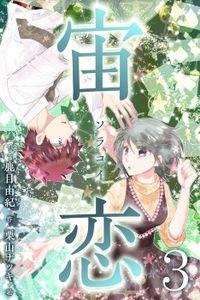 宙恋‐ソラコイ‐ 3巻〈本物の彦星〉