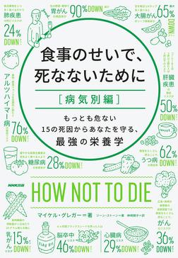 食事のせいで、死なないために[病気別編] もっとも危ない15の死因からあなたを守る、最強の栄養学-電子書籍