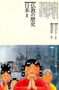 仏教の歴史〈日本 1〉-電子書籍
