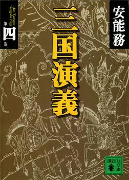 三国演義 第四巻-電子書籍