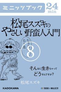 松尾スズキのやさしい野蛮人入門(8) そんなに生きちゃってどうすんですか?