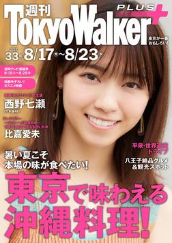 週刊 東京ウォーカー+ 2017年No.33 (8月16日発行)-電子書籍