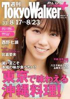 週刊 東京ウォーカー+ 2017年No.33 (8月16日発行)