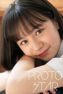 PROTO STAR 瀬戸琴楓 vol.2-電子書籍