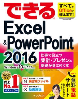 できるExcel & PowerPoint 2016 仕事で役立つ集計・プレゼンの基礎が身に付く本 Windows 10/8.1/7対応-電子書籍