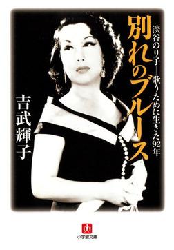 別れのブルース 淡谷のり子(小学館文庫)-電子書籍