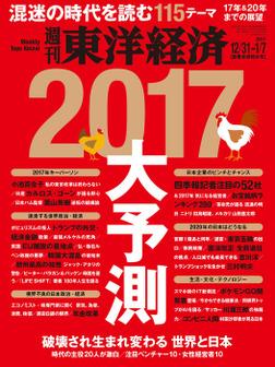週刊東洋経済 2016年12月31日-2017年1月7日新春合併特大号-電子書籍