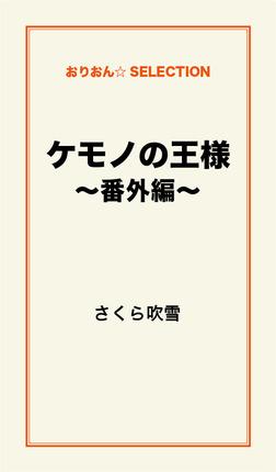 ケモノの王様~番外編~-電子書籍