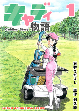 石井さだよしゴルフ漫画シリーズ キャディ物語 1巻-電子書籍