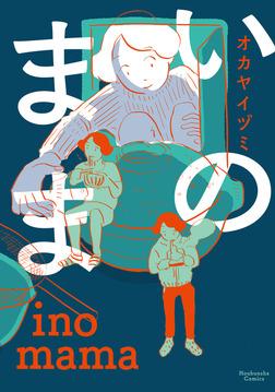 いのまま-電子書籍