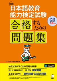 [音声DL付]新版 日本語教育能力検定試験 合格するための問題集