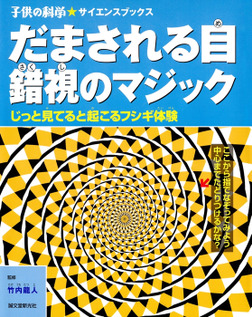 だまされる目 錯視のマジック-電子書籍