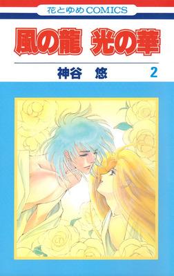 風の龍 光の華 2巻-電子書籍
