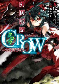 幻國戦記 CROW ―千の矢を射る娘―