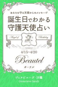 4月15日~4月20日生まれ あなたを守る天使からのメッセージ 誕生日でわかる守護天使占い