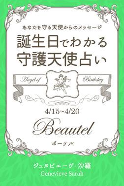 4月15日~4月20日生まれ あなたを守る天使からのメッセージ 誕生日でわかる守護天使占い-電子書籍
