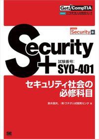 Get! CompTIA Security+ セキュリティ社会の必修科目(試験番号:SY0-401)
