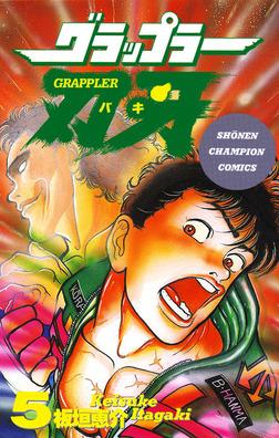 グラップラー刃牙 5-電子書籍