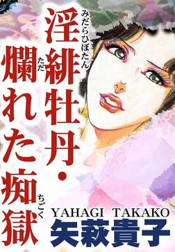 淫緋牡丹・爛れた痴獄-電子書籍