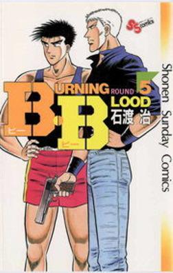 B・B(5)-電子書籍