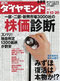 週刊ダイヤモンド 05年8月20日合併号