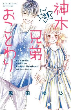 神木兄弟おことわり 分冊版(21)-電子書籍