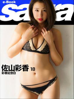 彩香記念日 佐山彩香18 [sabra net e-Book]-電子書籍