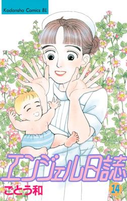 エンジェル日誌(14)-電子書籍