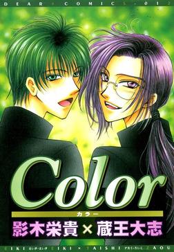 Color-電子書籍