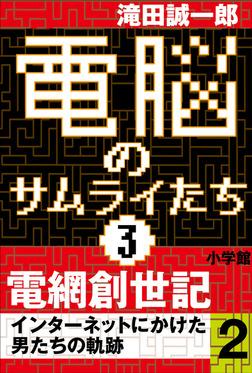 電脳のサムライたち3 電網創世記 インターネットにかけた男たちの軌跡2-電子書籍