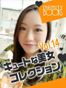 キュートな美女コレクション VOL.14-電子書籍