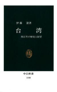 台湾 四百年の歴史と展望(中公新書)
