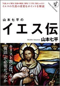 山本七平のイエス伝
