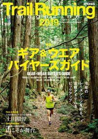 別冊PEAKS Trail Running magazine 2019