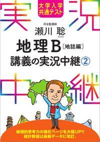 大学入学共通テスト 瀬川聡地理B講義の実況中継(2)地誌編