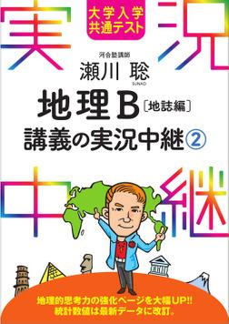 大学入学共通テスト 瀬川聡地理B講義の実況中継(2)地誌編-電子書籍