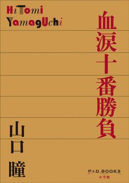 P+D BOOKS 血涙十番勝負-電子書籍