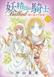 妖精国の騎士 Ballad ~継ぐ視の守護者~(話売り) #5