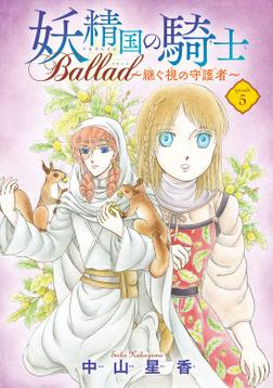 妖精国の騎士 Ballad ~継ぐ視の守護者~(話売り) #5-電子書籍