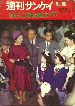 《合本版》【復刻版】週刊サンケイ 皇太子ご夫妻 国際親善記念グラフ-電子書籍
