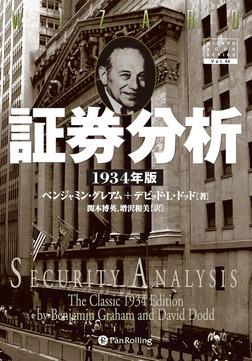 証券分析-電子書籍