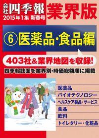 会社四季報 業界版【6】医薬品・食品編 (15年新春号)